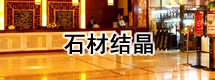 供应朝阳区京广桥地板打蜡