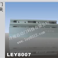 供应自动门专用铝夹|玻璃门夹