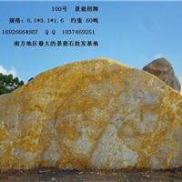 黄蜡石鹅卵石―太湖石英石―千层石台面青石