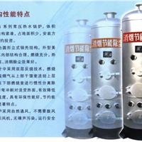 供应反烧式常压热水锅炉,反烧供暖锅炉