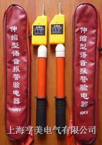 供应高压验电器GDY-110KV