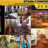 供应渗透着色地坪-源自欧美技术材料