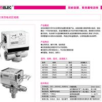 供应南京越美中央空调风机盘管电动区域阀
