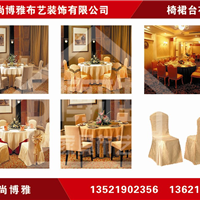 供应椅裙桌布、宴会台布、沙发套家纺布艺