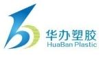 上海华办塑胶科技公司