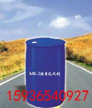 供应稀浆封层施工用沥青乳化剂mk-2