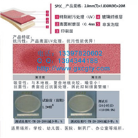 供应广西南宁贺州梧州百色PVC地板胶铺设