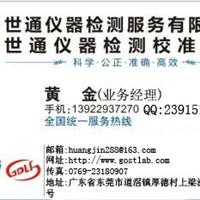 东莞凤岗量规仪器设备外校公司