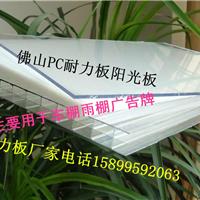 朔州市阳光板耐力板图片、安装、隔断