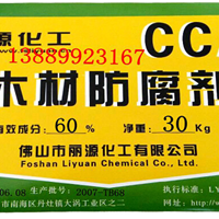 供应:木材防腐剂cca竹木防腐剂