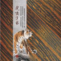 新中式多层实木复合地板-明雅系列-虎啸于林