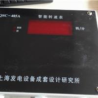 供应智能转速表 SQSC-485A 上海发电设备