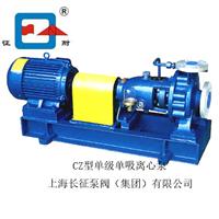 厂家供应CZ型单级单吸离心泵 CZ化工离心泵