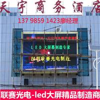 北京舞台led电子大屏幕