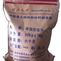 西城区防冻剂价格 混凝土早强防冻剂生产厂家