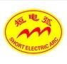 新疆短电弧科技开发有限公司