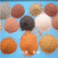 彩砂  天然优质彩砂  真石漆彩砂  耐磨砂