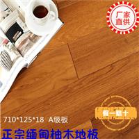 供应缅甸柚木地板 深圳木地板厂家 价格