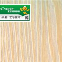生态板板材 精材艺匠生态板 宏华橡木