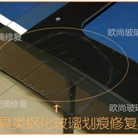 供应汽车玻璃修复工具价格