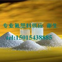 供应静电喷涂用可溶性聚四氟乙烯PFA溶液