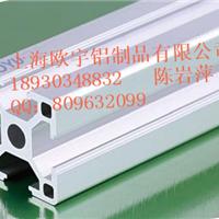 供应铝合金型材,铝型材,工业铝型材3030