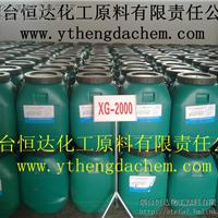 供应新光苯丙乳液XG-2000