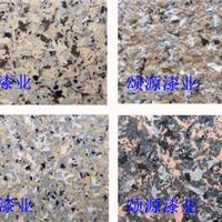 供应液体花岗岩漆 水包水多彩涂料