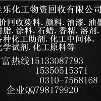 杭州废旧染料回收公司