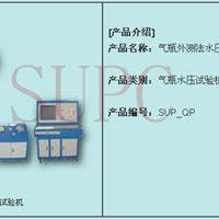 铝合金,金属气瓶水压试验机――外测法水压试验机