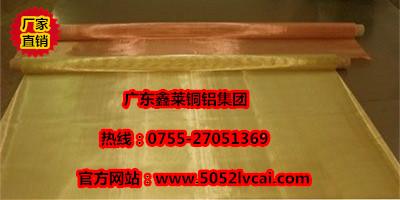 供应H65黄铜编织网【黄铜网厂家】