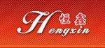河北省武强县恒鑫电力设备有限公司