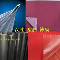 TPU防水乳白膜.TPU防水黑膜.TPU透明膜.