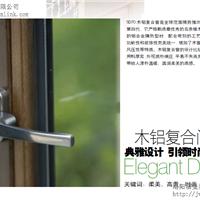 供应铝包木门窗 铝木复合门窗 实木门窗