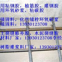 环氧石材粘合剂,环氧灌浆料厂家木材粘合剂