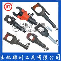 供应雄工  液压电缆剪 分体式电缆剪 cc-50B