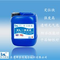 供应软质PVC塑料专用胶水