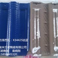 米兰诺2014年新产品全瓷防滑面西式瓦