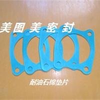 供应:耐油石棉橡胶垫片