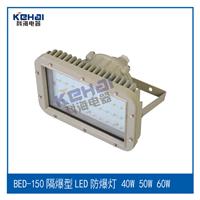 浙江科海供应LED防爆灯,BED-LED防爆灯