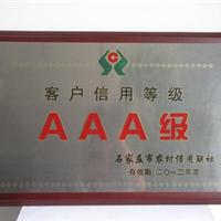 A A A企业