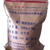 混凝土添加钢筋阻锈剂  全国