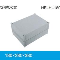 供应大型防水盒外壳