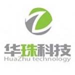 深圳市华珠电子科技有限公司