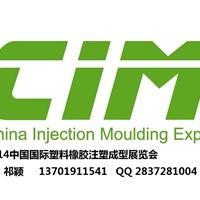 供应2014中国国际橡胶塑料工业展