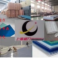 订购PC耐力板上海超力新型合成材料厂家直销