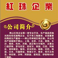 红珠陶瓷有限公司-金富莱陶瓷