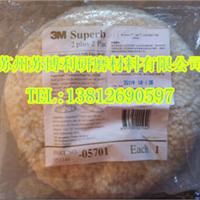 供应3M05701羊毛球