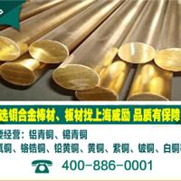 【锡青铜C50500】圆铜棒