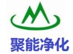 深圳市聚能净化设备有限公司